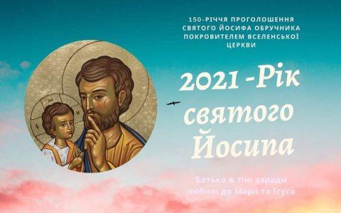 Папа проголошує «Рік святого Йосифа»